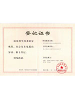 Scientific and Technological Achievements Certificate
