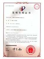 patent for invention 1